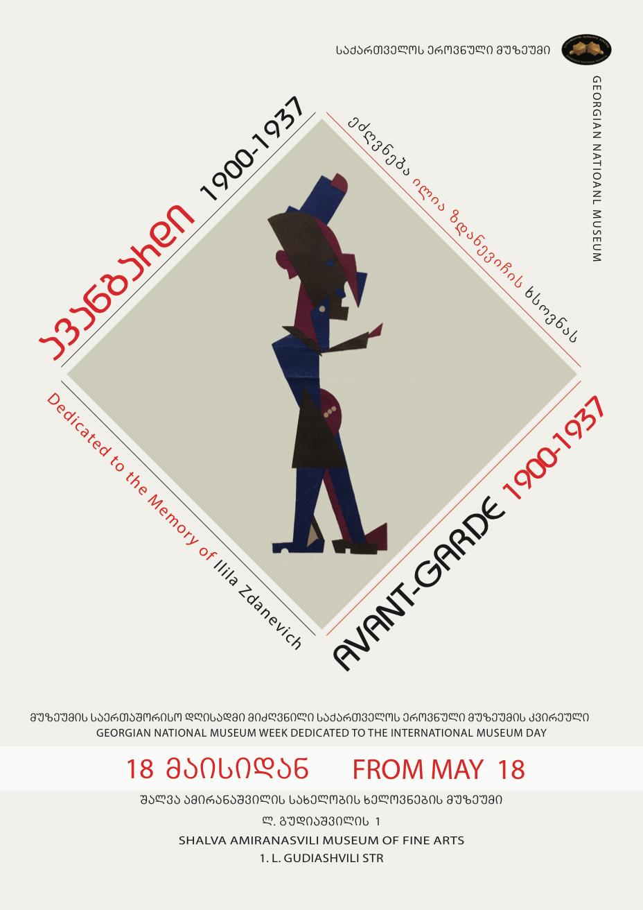 Avantgarde-poster1